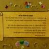 De wens van Yoav Fogel