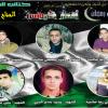 Martelaar affiche Wassim Slahiya