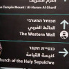 Jeruzalem temple mount sign