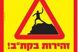 terrorist traffic sign