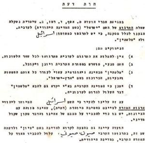 naam Israel
