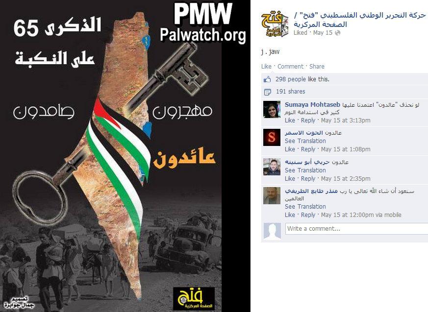 Facebook Palestina