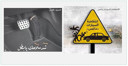 car-intifada 2